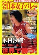 「がんばれ!全日本女子バレーMagazine Vol.7 完全応援BOOK2007」表紙:木村沙織 実業之日本社